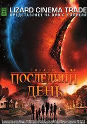 Джеймс Кромуэлл и фильм Последний день