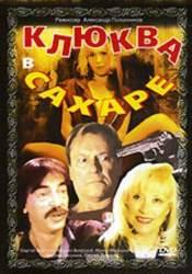 Михаил Боярский и фильм Клюква в сахаре
