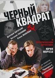 Дмитрий Харатьян и фильм Черный квадрат