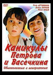 Владимир Кузнецов и фильм Каникулы Петрова и Васечкина, обыкновенные и невероятные