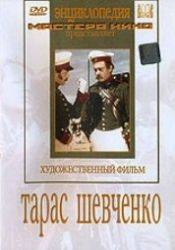 Александр Стриженов и фильм Тарас Шевченко