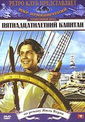 Александр Хвыля и фильм Пятнадцатилетний капитан
