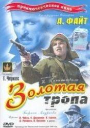 Борис Андреев и фильм Золотая тропа