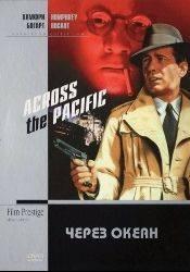 Хамфри Богарт и фильм Через океан