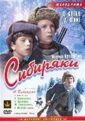 Мария Виноградова и фильм Сибиряки