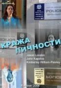 Борис Андреев и фильм Однажды ночью