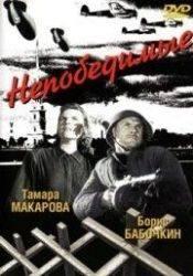 Александр Хвыля и фильм Непобедимые