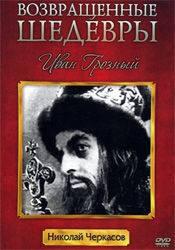 Константин Сорокин и фильм Иван Грозный
