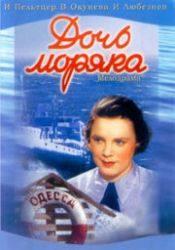 Алексей Консовский и фильм Дочь моряка