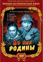 Ольга Жизнева и фильм Во имя Родины