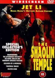 кадр из фильма Храм Шаолиня