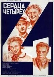Ростислав Плятт и фильм Сердца четырех