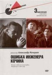 Дмитрий Орлов и фильм Ошибка инженера Кочина