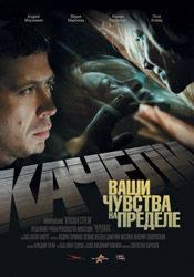 Андрей Мерзликин и фильм Качели