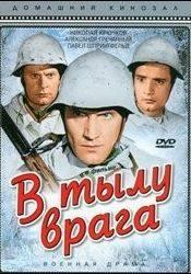 Петр Савин и фильм В тылу врага