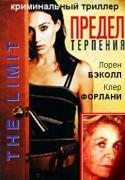 Николай Черкасов и фильм Горячие денечки