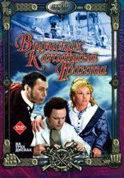 Александр Абдулов и фильм В поисках капитана Гранта