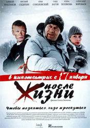 Илья Соколовский и фильм После жизни