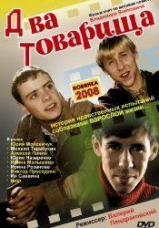 Михаил Тарабукин и фильм Два товарища