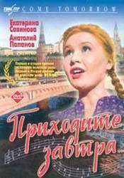 Анатолий Папанов и фильм Приходите завтра