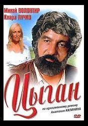 Майя Булгакова и фильм Цыган