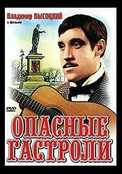 Георгий Юматов и фильм Опасные гастроли