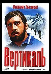 Владимир Высоцкий и фильм Вертикаль