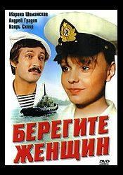 Юрий Медведев и фильм Берегите женщин