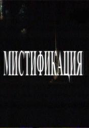 Жюли Дельпи и фильм Мистификация