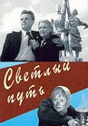 Владимир Самойлов и фильм Светлый путь