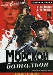 Алексей Консовский и фильм Морской батальон