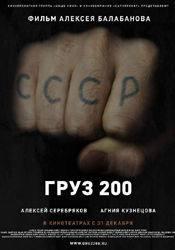 Леонид Громов и фильм Груз 200