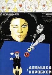 Владимир Попов и фильм Девушка с коробкой