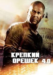 Айс-Ти и фильм Крепкий орешек 4.0