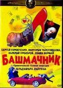Владимир Белокуров и фильм Жуковский
