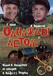 Игорь Ильинский и фильм Однажды летом