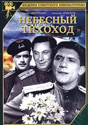 Василий Меркурьев и фильм Небесный тихоход