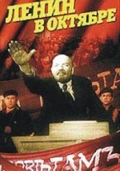 Владимир Владиславский и фильм Ленин в Октябре