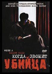 Энг Ли и фильм Когда звонит убийца
