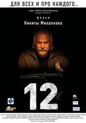 Сергей Гармаш и фильм 12