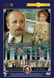 Анатолий Ромашин и фильм Неоконченная пьеса для механического пианино