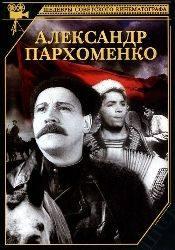 Борис Андреев и фильм Александр Пархоменко