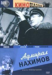 Владимир Симонов и фильм Адмирал Нахимов