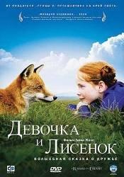 Кейт Уинслет и фильм Девочка и лисенок
