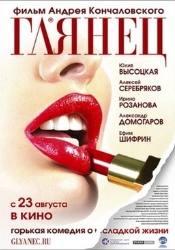 Ольга Арнтгольц и фильм Глянец