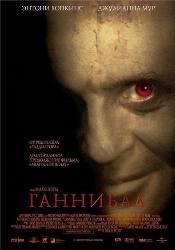 Гари Олдман и фильм Ганнибал