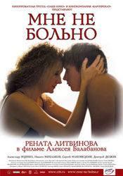 Рената Литвинова и фильм Мне не больно