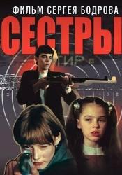 Александр Баширов и фильм Сестры