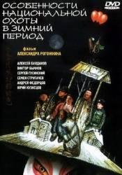 Алексей Булдаков и фильм Особенности национальной охоты