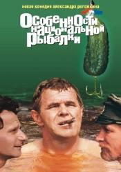 Алексей Булдаков и фильм Особенности национальной рыбалки